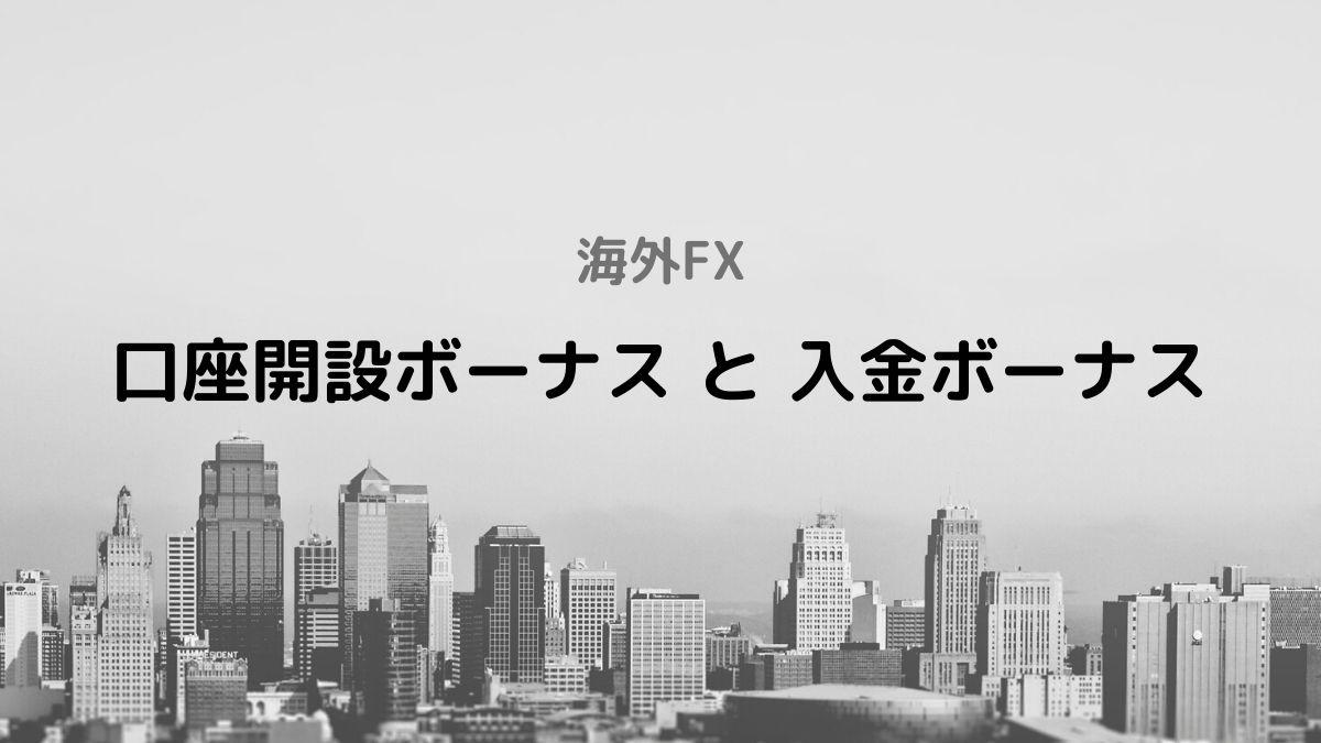 海外FXの口座開設ボーナスと入金ボーナス