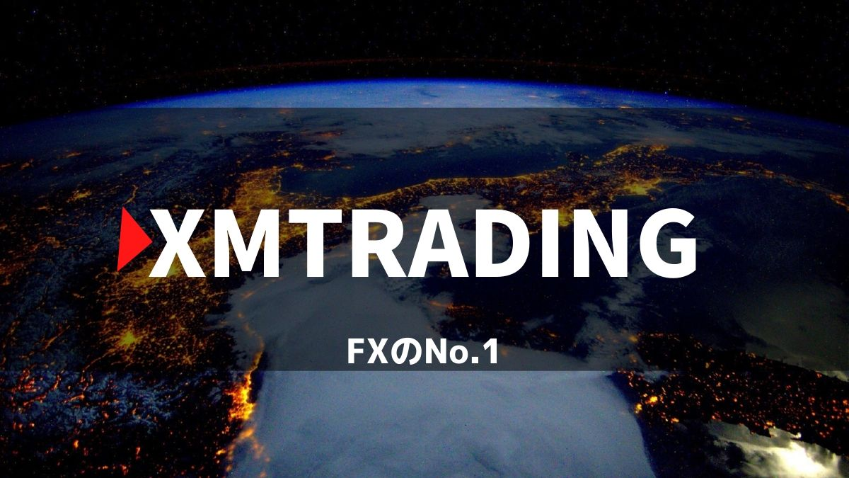 XMTradingイメージ