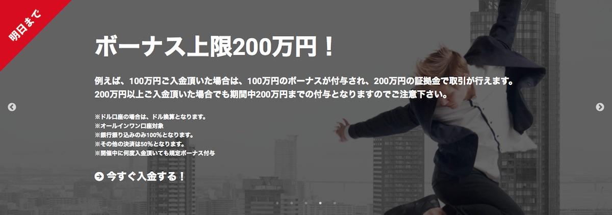 GEMFOREXの入金ボーナスキャンペーンのボーナス上限が200万円に