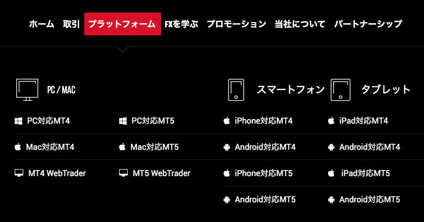 XMTradingのプラットフォームページ