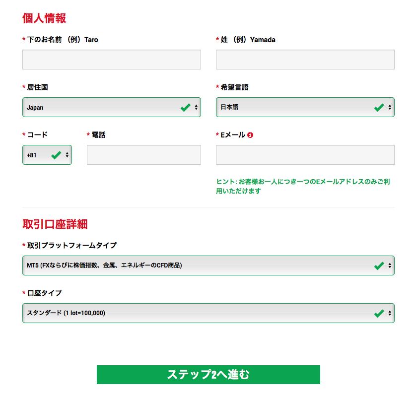 XMTradingのリアル口座開設ページのステップ1