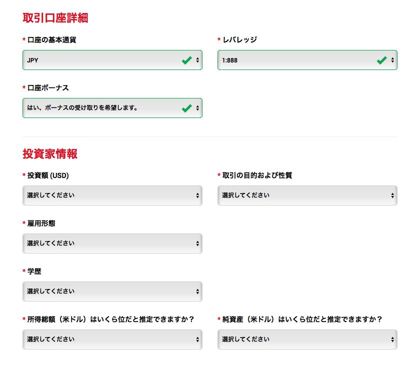 XMTradingの口座開設ページのステップ2の中段