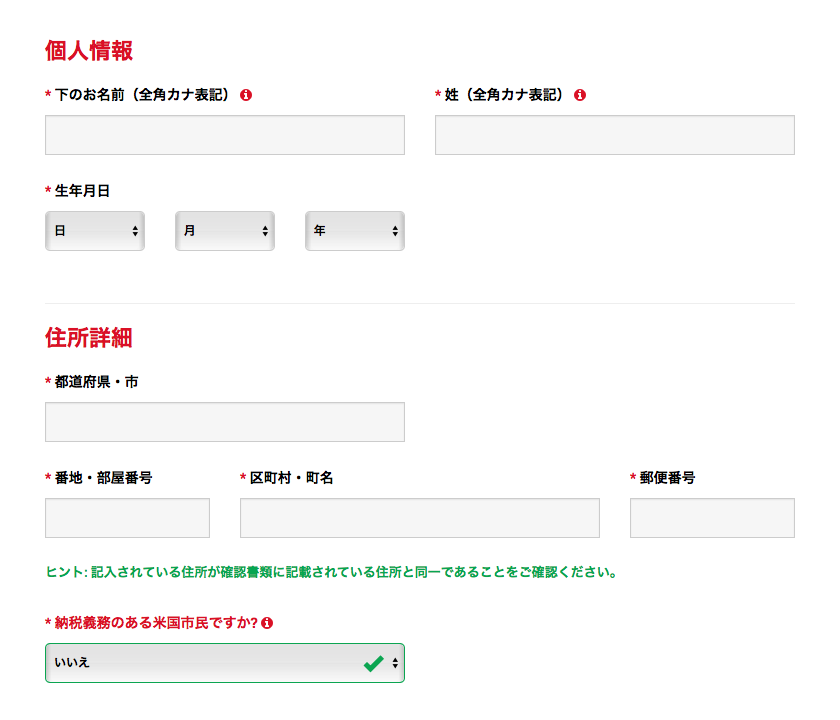 海外FXの口座開設時の個人情報入力フォーム