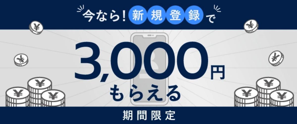FXGTの3000円の口座開設ボーナス