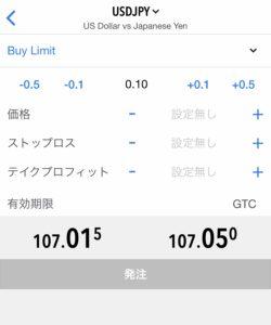 MT5スマホアプリのトレード画面の指値注文