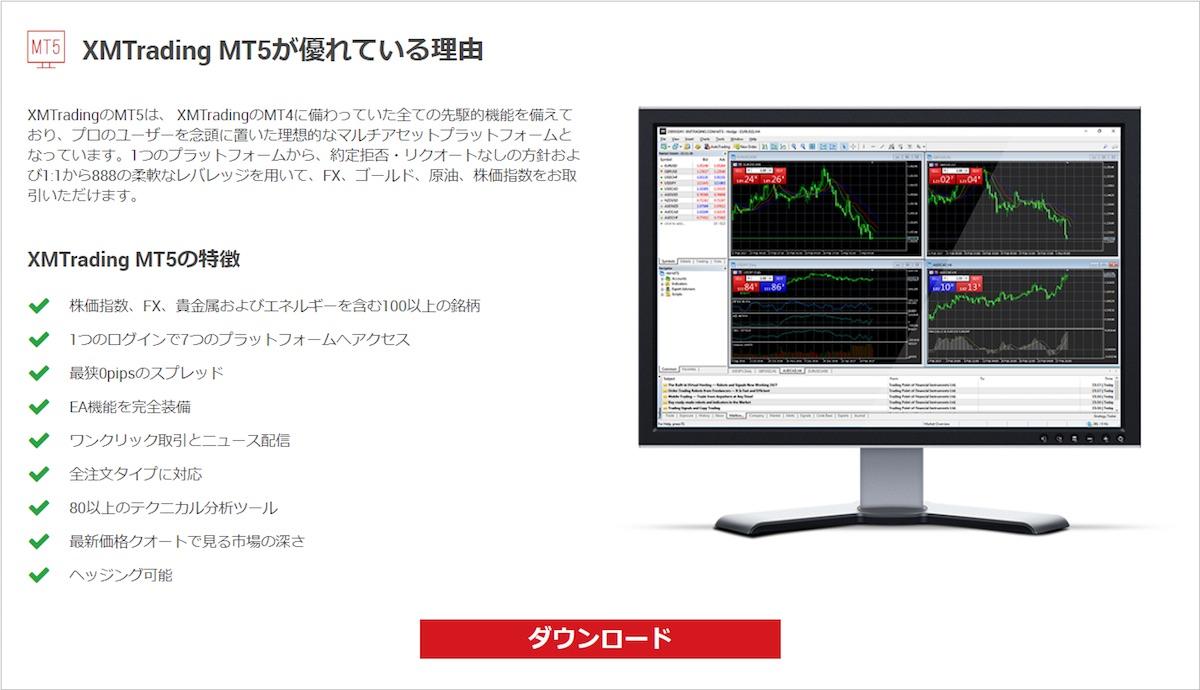 XMTradingのMT5ページのダウンロードボタン