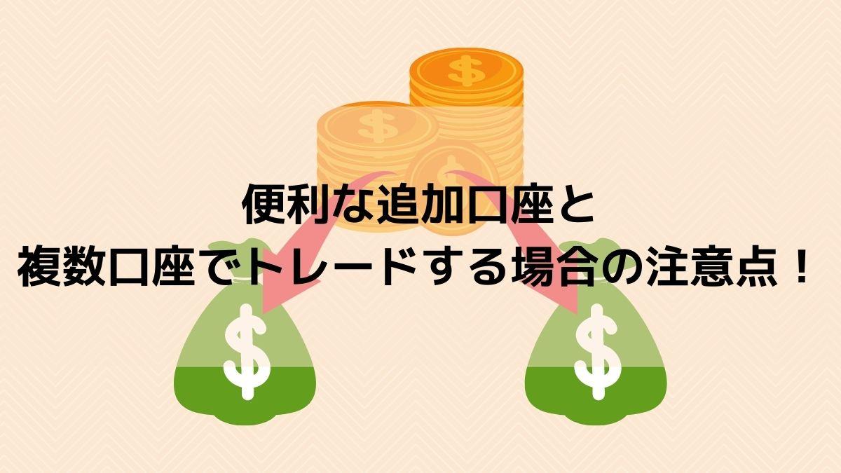 追加口座に資金振替する場合の注意点