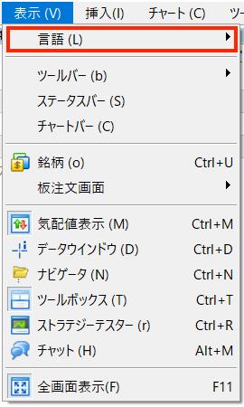 MT5メニューの表示から言語を選択
