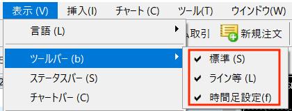 MT5メニューの表示からツールバーのすべてにチェックを入れる