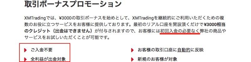 XMTradingでは未入金でトレード可能で利益は出金できる