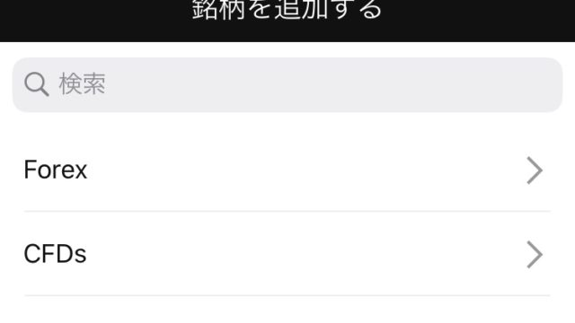 XMTradingオリジナルのモバイルアプリの銘柄画面から銘柄を追加する