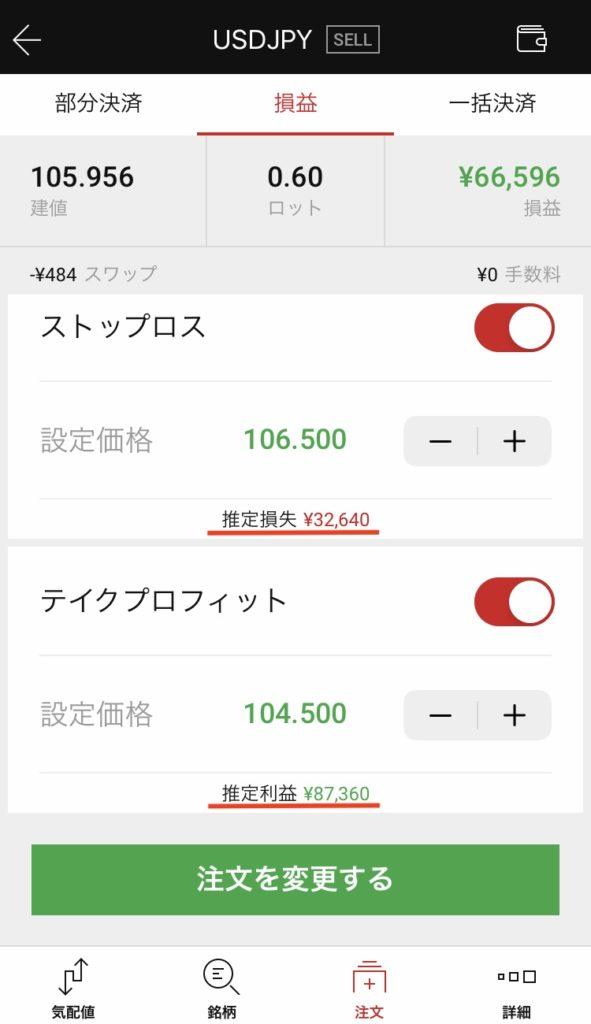 XMTradingオリジナルのモバイルアプリの注文内容変更画面ではストップロスの推定損失とテイクプロフィットの推定利益の表示される