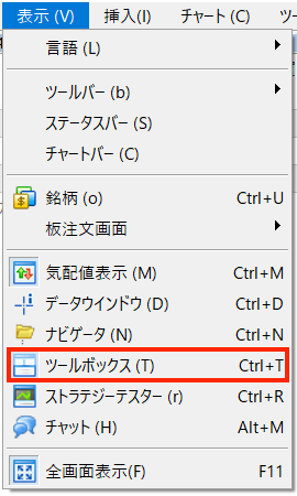 MT5メニューの表示からツールボックスを選択