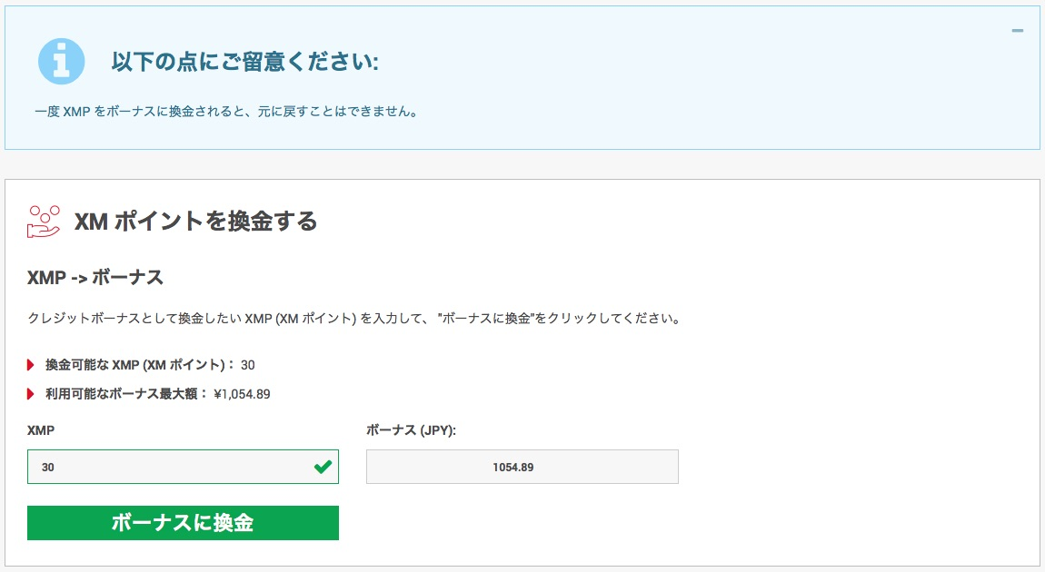 XMTradingのXMPの交換申請画面