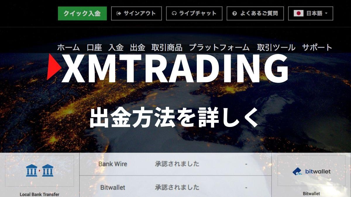 XMTradingからの出金