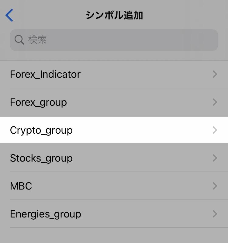 シンボルの追加でCypto_groupをタップ