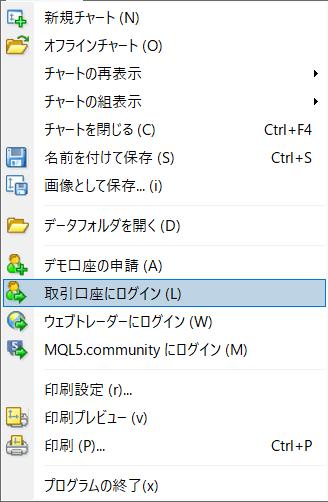 MT4メニューのファイルから取引口座にログインをクリック