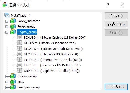 仮想通貨ペアを選ぶ