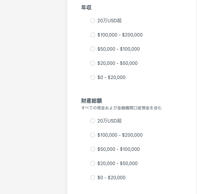 Exnessのプロフィール選択画面の年収と財産総額