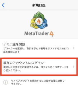 MT4スマホアプリで既存のアカウントにログイン