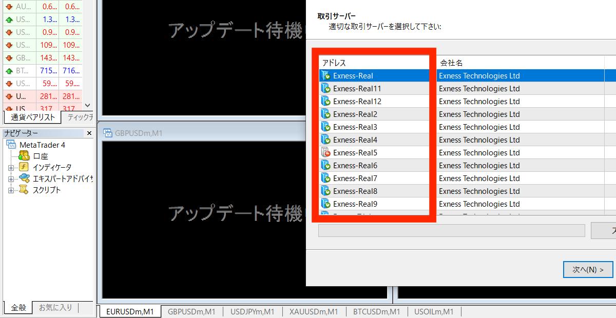 MT4画面でExnessのサーバー名称を選択する