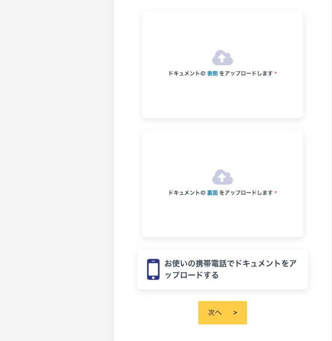 Exnessの身分証明書のアップロード画面