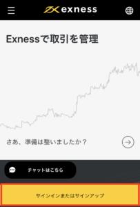スマホ版のExnessのトップページ