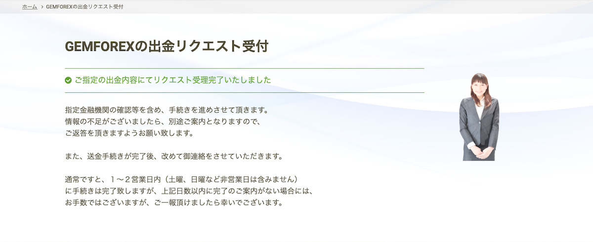 GEMFOREXの出金リクエスト受付画面