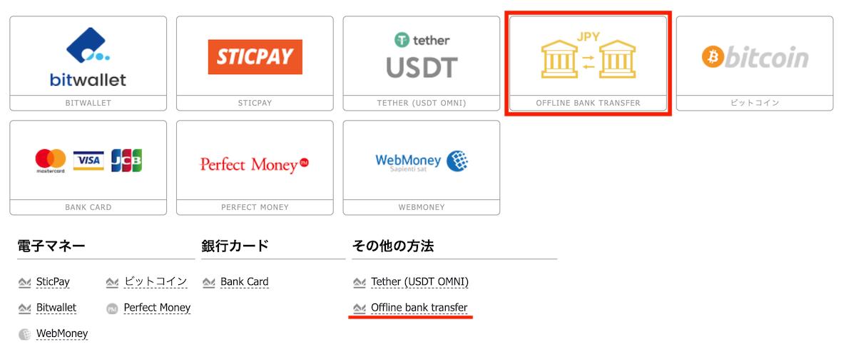 Exnessの入金方法に銀行送金が追加